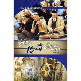 魅力新疆系列丛书:传奇新疆(汉)