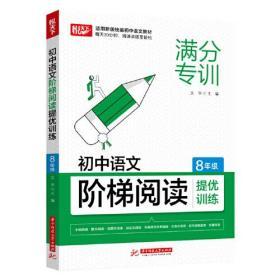 初中语文阶梯阅读提优训练 8年级