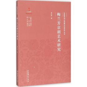 梅兰芳京剧艺术研究