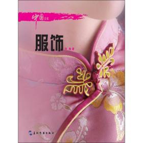 中国文化系列丛书:中国文化·服饰(中)