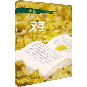 中国文化·文学(汉)