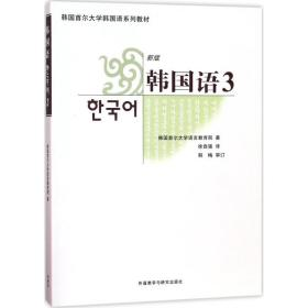 韩国首尔大学韩国语系列教材:韩国语3(新版)