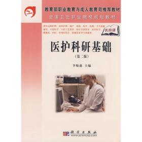 全国卫生职业院校规划教材:医护科研基础