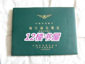 中国民用航空地空通信规定(简称80号规定)