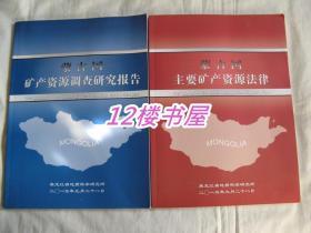 蒙古国矿产资源调查研究报告 加蒙古国主要矿产资源法律