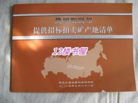 俄罗斯联邦 提供招标 拍卖矿产  清单
