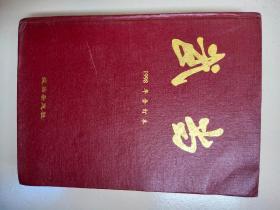 武当 1998年合订本