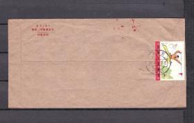 T7邮票实寄封