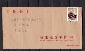 聂荣臻邮票实寄封