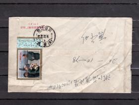 J21邮票实寄封