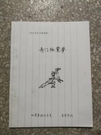 奇门板凳拳(36式)   手抄油印本