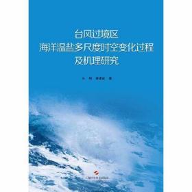 台风过境区海洋温盐多尺度时空变化过程及机理研究(POD)