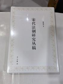 宋代法制研究丛稿 精装 全新塑封