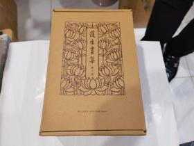 护生画集(全七册)带外盒.原价420   店