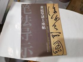 中国历代碑帖技法导学集成·笔法导示(29):黄庭坚诸上座帖