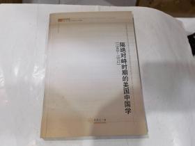 隔绝对峙时期的美国中国学(1949-1972)