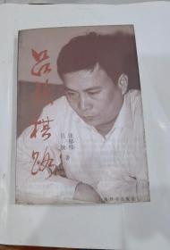 吕钦棋路   (象棋).