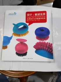 广州美术学院工业设计学院教学改革系列丛书:设计,叙述生活  24开