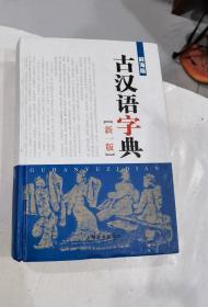 古汉语字典:辞海版(新一版 精装)店