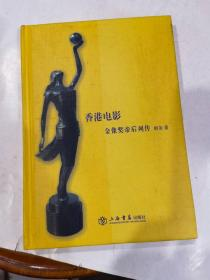 香港电影:金像奖帝后列传