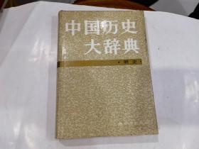中国历史大辞典.明史【精装1995年一版一印】..