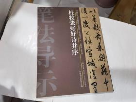 中国历代碑帖技法导学集成·笔法导示(27):杜牧张好好诗并序