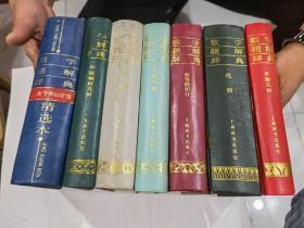 数学题解辞典 《平面几何》《平面解析几何》《立体几何》《三角》《代数》《初等微积分》《精选本》 7册全.7本合让700元.近9品