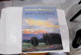 西方經典美術技法譯叢: 油畫的色彩造型畫法