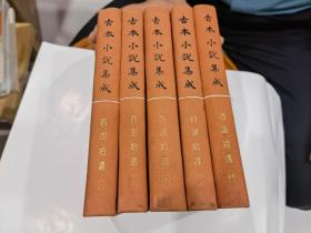 西湖拾遗(全五册)(古本小说集成第一辑) 布面精装