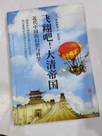 飛翔吧!大清帝國:近代中國的幻想與科學