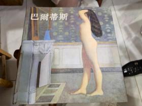 巴尔蒂斯 6开精装画册 1995年一版一印