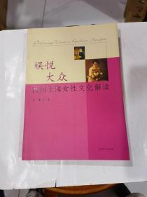娱悦大众:民国上海女性文化解读