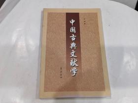 中國古典文獻學  2013年7印.