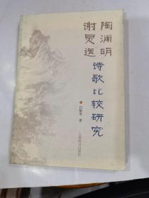 陶淵明謝靈運詩歌比較研究:平裝大32開2006年一版一?。ㄓ×?050冊).