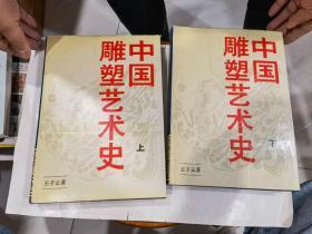 中国雕塑艺术史(上下)16开精装 店