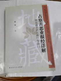 占察善恶业报经详解:暨地藏菩萨占察忏悔法门