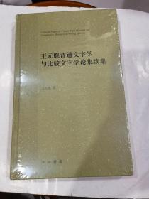 王元鹿普通文字学与比较文字学论集续集