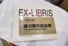 上海图书馆藏藏书票作品选集 1996年一版一印,印数仅1500册  24开平装