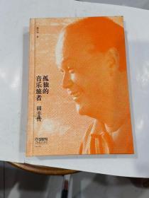 孤独的音乐旅者:田丰传.