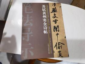 中国历代碑帖技法导学集成·笔法导示(28):苏轼黄州寒食诗帖
