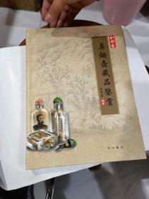 鼻烟壶藏品鉴赏  16开精装  店