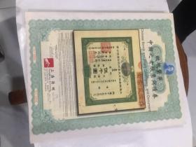 上海阳明拍卖图录2015年夏拍中国之老股票与债卷