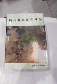 現代散文鑒賞辭典 精裝 原封.