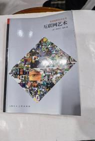 互联网艺术(全球视野艺术丛书)-