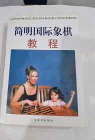 简明国际象棋教程  2印