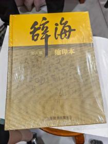 辞海(第六版 缩印本)16开精装.原价300元  原封全新