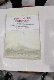 马克思主义在中国的早期翻译与传播.