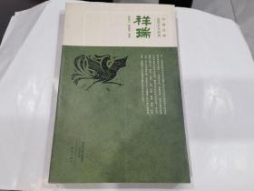 中國漢畫造型藝術圖典:祥瑞.