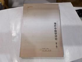 《海外中国学评论 第4辑》