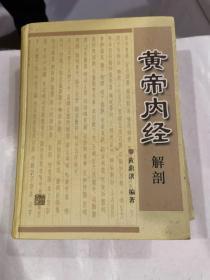 黄帝内经解剖 (32开精装)